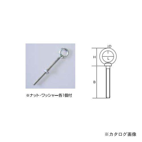 ひめじや HIMEJIYA ロングアイボルトA型 10入 LAA-10x80
