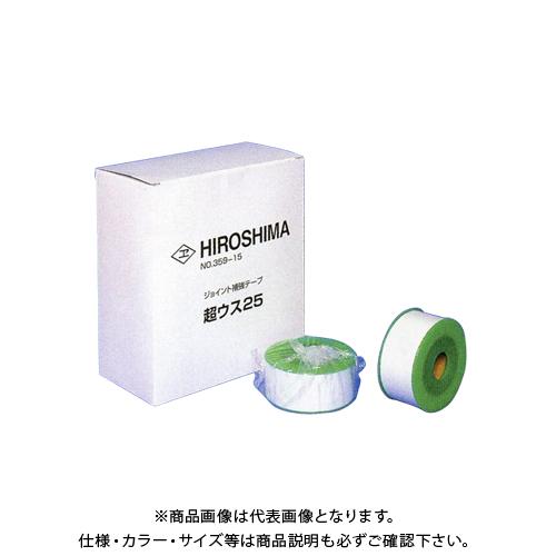 広島 HIROSHIMA ジョイント補強テープ 超ウス 25(10巻入) 359-15