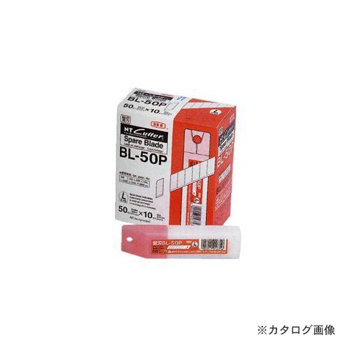 広島 HIROSHIMA 50枚入×10 NTカッター大型 NT BL-50P 740-32
