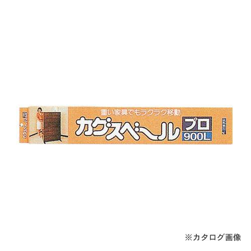 広島 HIROSHIMA 家具スベール プロ900L 776-11