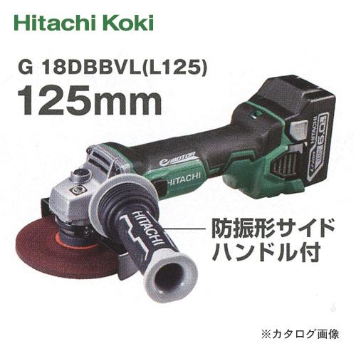 日立工機 HITACHI 18V コードレスディスクグラインダ 6.0Ahリチウムイオン電池・充電器・ケース付 G18DBBVL(L125)-LYPK