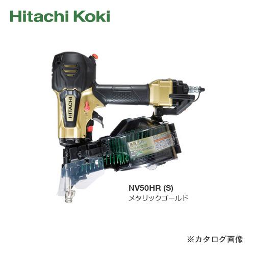 HiKOKI(日立工機) NV50HR(S) 高圧ロール釘打機 パワー切替機構 HiKOKI(日立工機)・エアダスタ付 メタリックゴールド NV50HR(S), イーエステshop/もっとキレイに:cd4b4c59 --- osglrugby-veterans.com