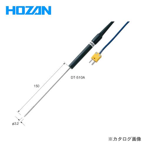 ホーザン HOZAN センサプローブ DT-510A