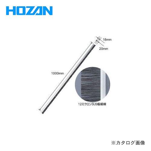 ホーザン HOZAN 除電フブラシ F-60