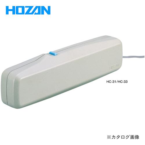 ホーザン HOZAN 消磁器 HC-33