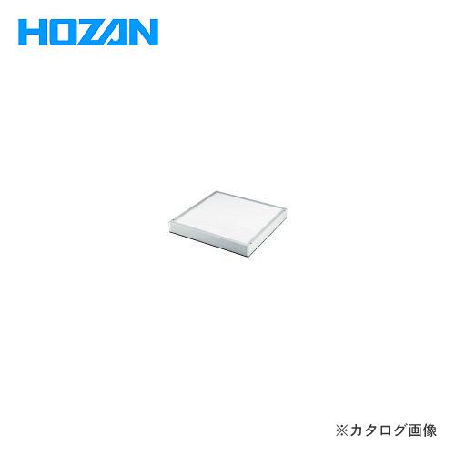 【運賃見積り】【直送品】ホーザン HOZAN HEPAフィルター CL-901-2