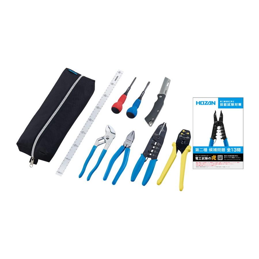 ホーザン HOZAN 電気工事士技能試験 工具セット DK-28