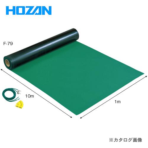 【直送品】ホーザン HOZAN 導電性カラーマット F-79