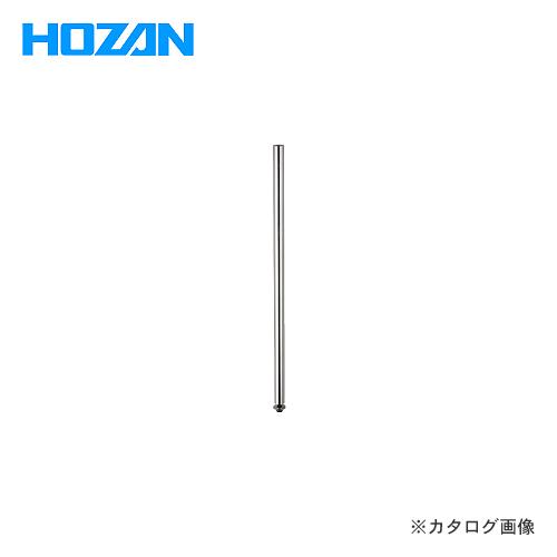 ホーザン HOZAN ロングポール L-520