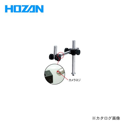 ホーザン HOZAN ロングストレートアーム L-523