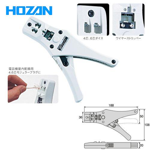 ホーザン HOZAN モジュラープラグ圧着工具(電話機屋内配線用) P-710