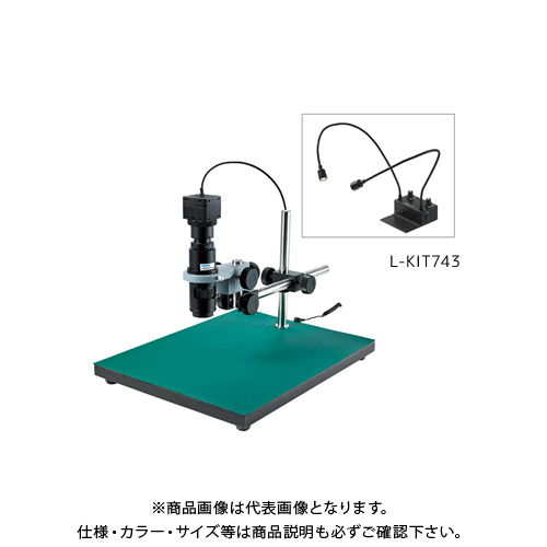 ホーザン マイクロスコープ PC用 (L-703付) L-KIT743