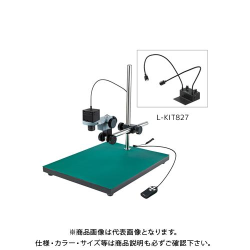 ホーザン マイクロスコープ PC用 (L-703付) L-KIT827