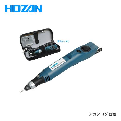 ホーザン HOZAN ミニルーター K-109