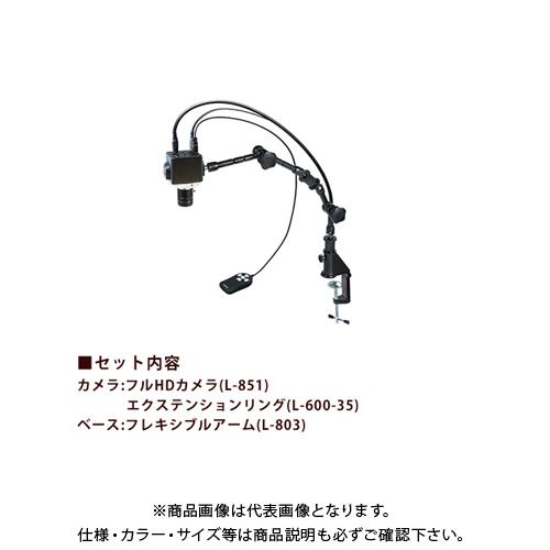 ホーザン HOZAN マイクロスコープ モニター用 L-KIT606