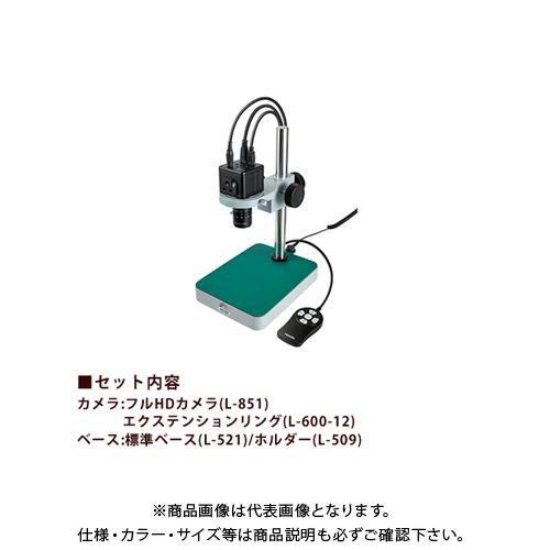 ホーザン HOZAN マイクロスコープ モニター用 L-KIT627