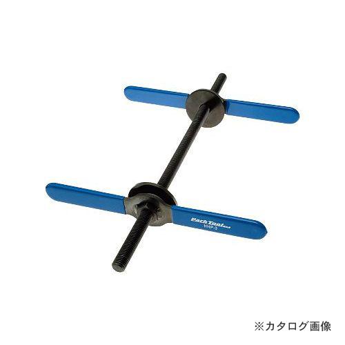 パークツール Park Tool ホームメカニックヘッドワン圧入工具 HHP-3