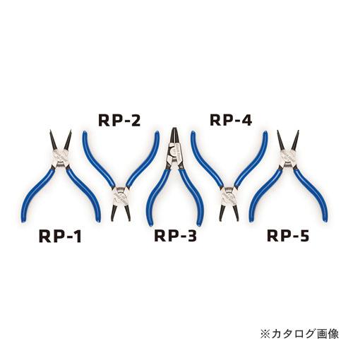 パークツール Park Tool スナップリングプライヤーセット RP-SET.2