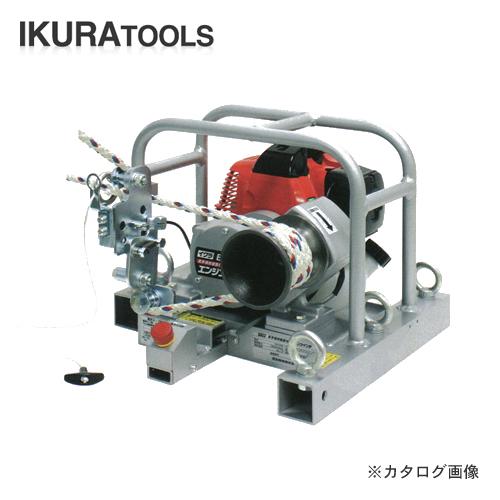 育良精機 イクラ 尻手保持装置付エンジンウインチ EW-S300