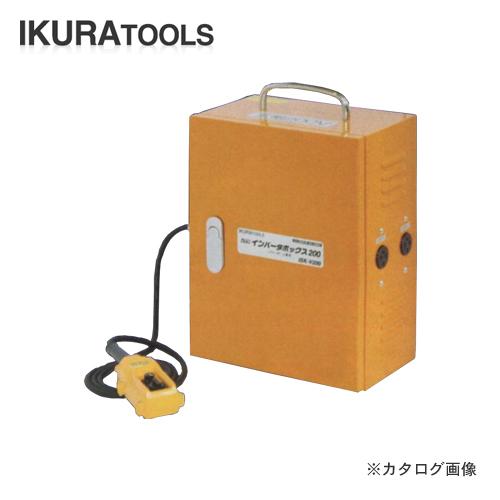 育良精機 インバータボックス200V ISK-V200