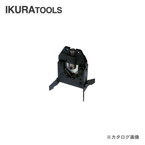 育良精機 イクラ アングルコンポ用アタッチメント カッター IS-A50C