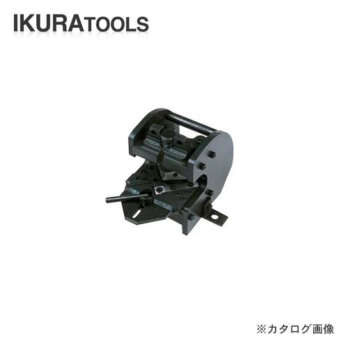 育良精機 イクラ アングルコンポ用アタッチメント ノッチャー IS-A50VI