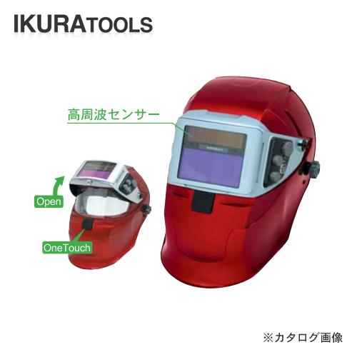 本店は 育良精機 ラピッドグラス イクラ 自動遮光溶接面 IS-RG50ALN:工具屋「まいど!」-DIY・工具