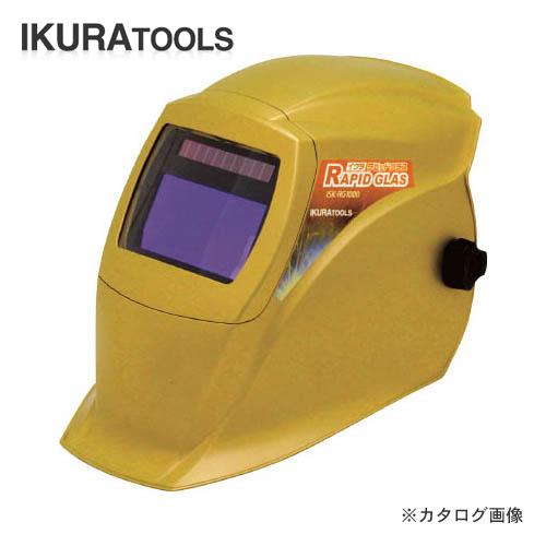 育良精機 イクラ 自動遮光溶接面 ラピッドグラス ISK-RG1000