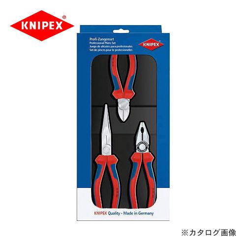 クニペックス KNIPEX 00 20プライヤーセット 002011