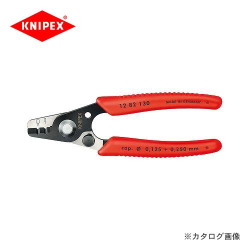 クニペックス KNIPEX 12光ファイバー用ケーブルストリッパー 130mm 1282-130