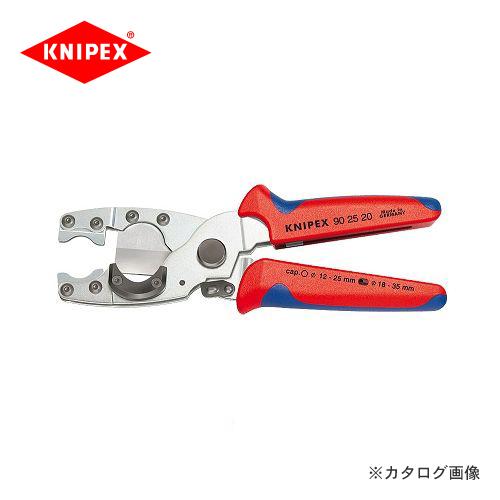 クニペックス KNIPEX 90パイプカッター 9025-20