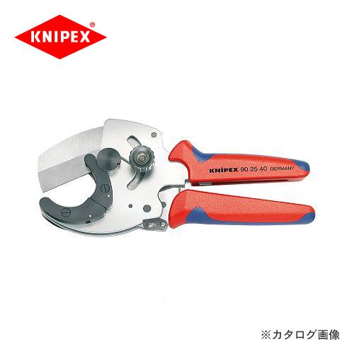 クニペックス KNIPEX 90パイプカッター 9025-40