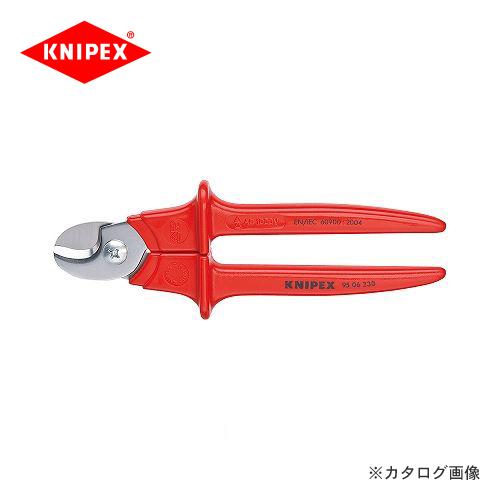 クニペックス KNIPEX 95ケーブルカッター 230mm 9506-230