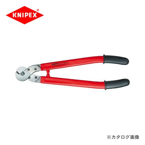 クニペックス KNIPEX 95ワイヤーロープ・ケーブルカッター 600mm 9577-600