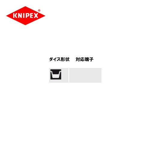 クニペックス KNIPEX 9743-200用ダイス(圧着アゴ) 9749-08