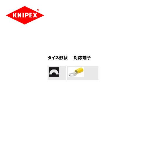 クニペックス KNIPEX 9743-200用ダイス(圧着アゴ) 9749-16