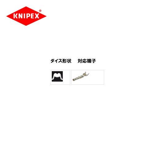 クニペックス KNIPEX 9743-200用ダイス(圧着アゴ) 9749-44