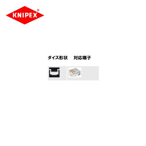クニペックス KNIPEX 9743-200用ダイス(圧着アゴ) 9749-74