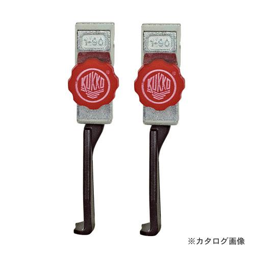クッコ 1-95-P 20+S-T用超薄爪アーム 100MM (2本組)