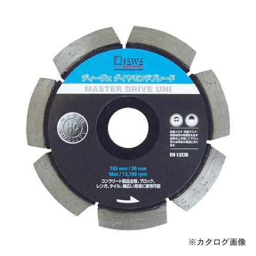 ディーベ DIEWE MSD-105 マスタードライブUNI105MM ダイヤモンドカッター