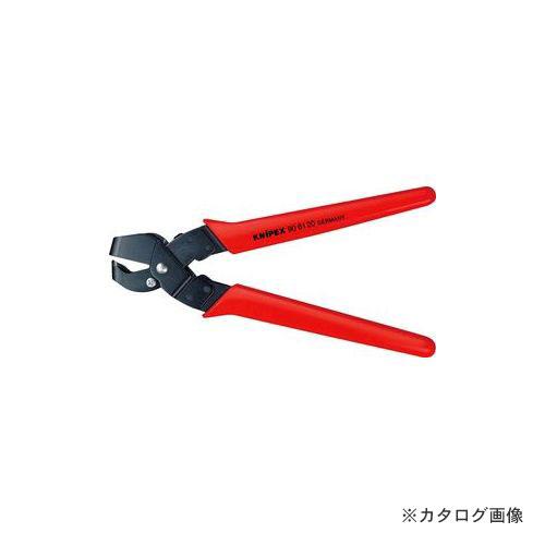 クニペックス 9061-20 ノッチングプライヤー