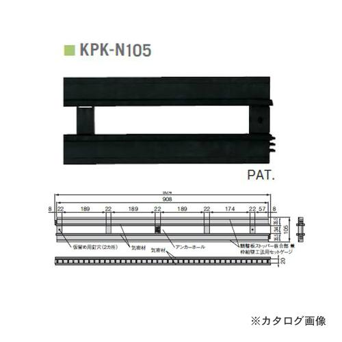 城東テクノ Joto 気密パッキンロング 105×908×20mm ブラック (10本) KPK-N105