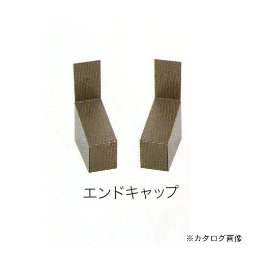 城東テクノ Joto 防鼠付水切り エンドキャップ(アルミ製) ステンカラー (5セット) WMA-2109-SC