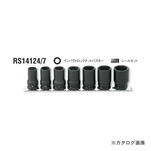 コーケン ko-ken RS14124/7 7ヶ組 インパクトロックナットバスターレールセット