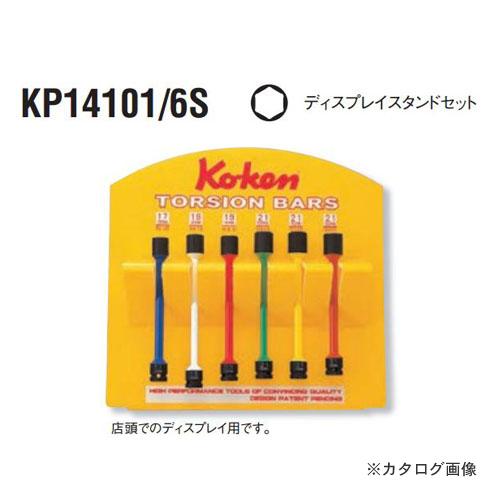 コーケン ko-ken KP14101/6S 6ヶ組 ディスプレイスタンドセット