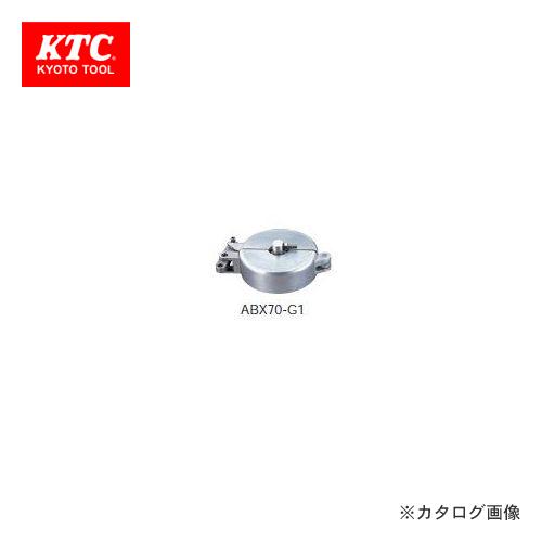 KTC ブレーキブリーダー用 アタッチメントG1 ABX70-G1