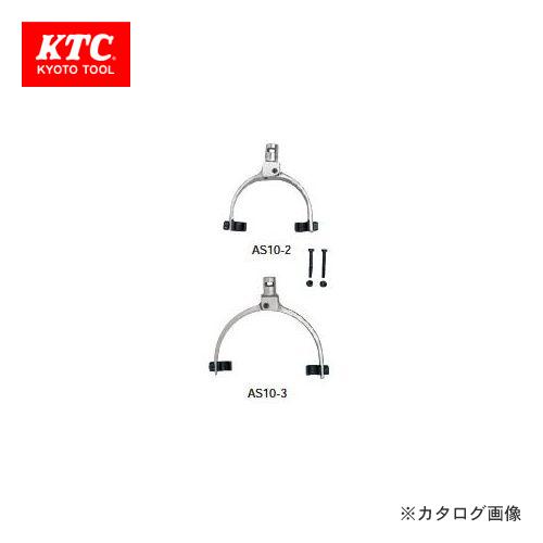 KTC ストラットスプリング コンプレッサ標準アーム AS10-2