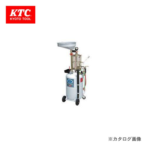 【直送品】KTC オイルドレーナー 「見えるくん」 GOD80B