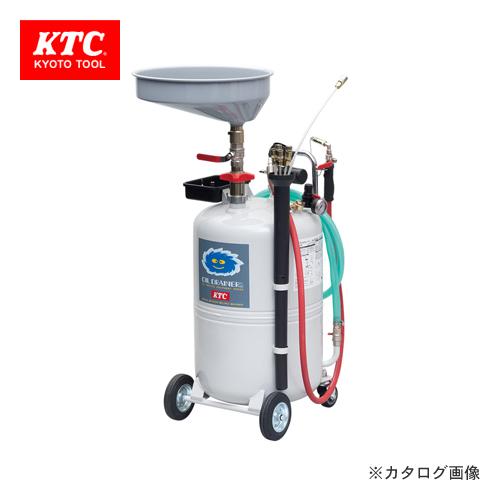 【直送品】KTC オイルドレーナー GOD80E