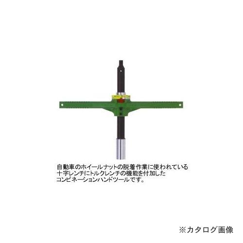 空研 クロストルクレンチ(本体のみ) KCTW-12(66012H1)